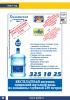Хваловские воды - доставка природной питьевой воды