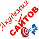 Создание и раскрутка сайтов в Академии Сайтов