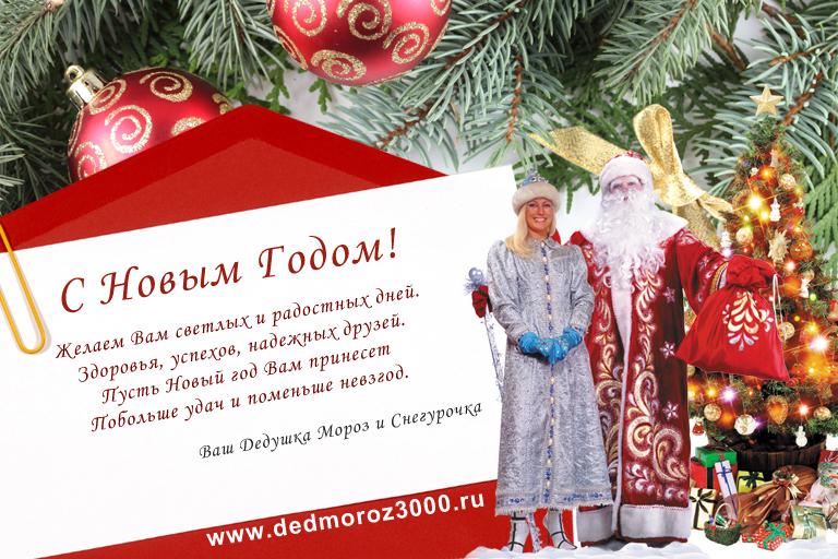 Дед Мороз в СПб