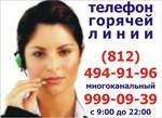 Телефон горячей линии СПб Дисконт Клуба: (812) 494-91-96, 715-40-99