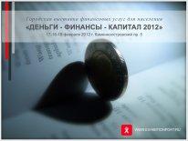 Выставка конференция Финансы и Кредит
