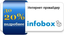 Хостинг от Инфобокс