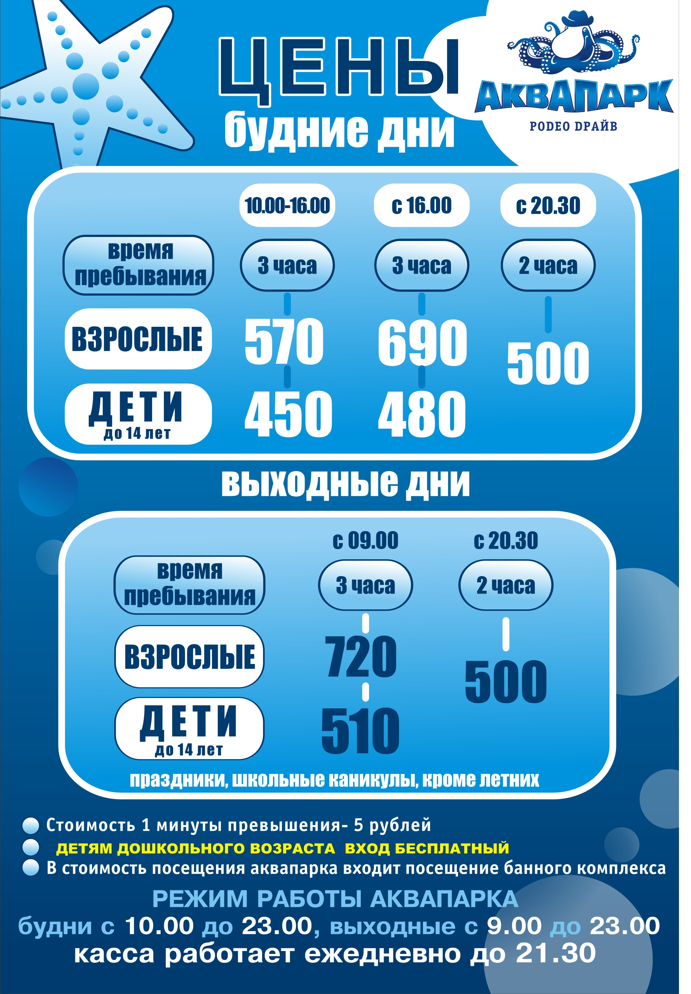 prices_2.jpg