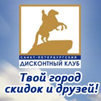 Скидки и распродажи в СПб