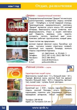 Дворик - сауна, баня. Райский уголок - скидка VIP 7 и 15%
