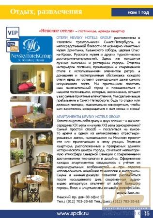 Невские отели - мини гостиницы СПб - VIP скидка 20%