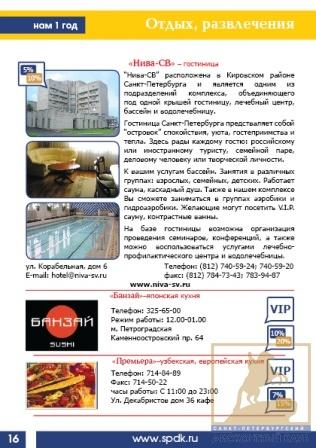 Гостиница Нива-СВ - VIP скидка 5%. Сеть японских ресторанов - VIP скидка 20%