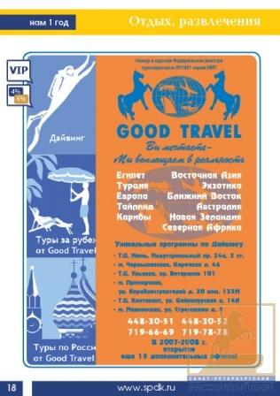 Гуд-Тревел - туроператор. VIP cкидка 6%. Good travel