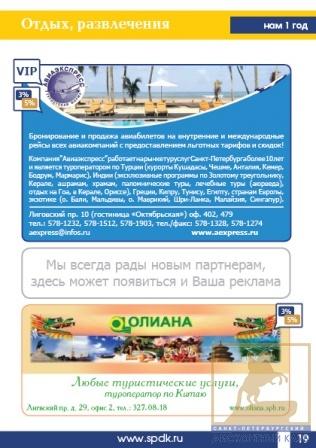 Авиаэкспресс Авиа и ж/д билеты. Турфирма Олиана - туризм - VIP скидка - 5%
