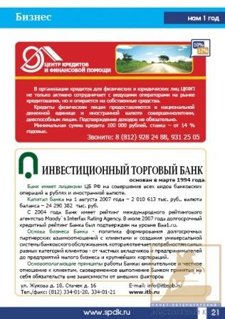 ИнвестТоргБанк - Инвестиционный торговый банк. Центр Кредитов и Финансовой помощи - скидка VIP - 12%