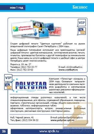Полистар - изготовление рекламно-инфорационных носителей