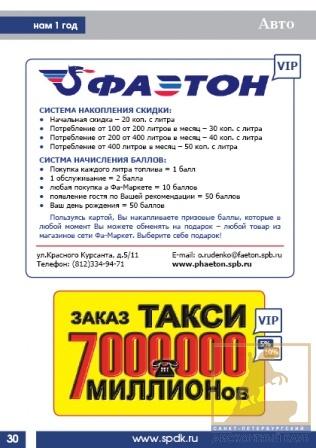 ФАЭТОН АЗС. Такси 7000000.