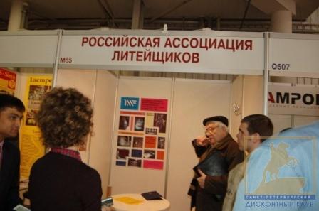 РОССИЙСКАЯ АССОЦИАЦИЯ ЛИТЕЙЩИКОВ В САНКТ-ПЕТЕРБУРГЕ