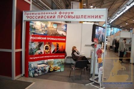 Промышленный форум РОССИЙСКИЙ ПРОМЫШЛЕННИК в СПб