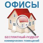 бесплатный экспресс-подбор помещений для бизнеса, аренда офисов в СПб