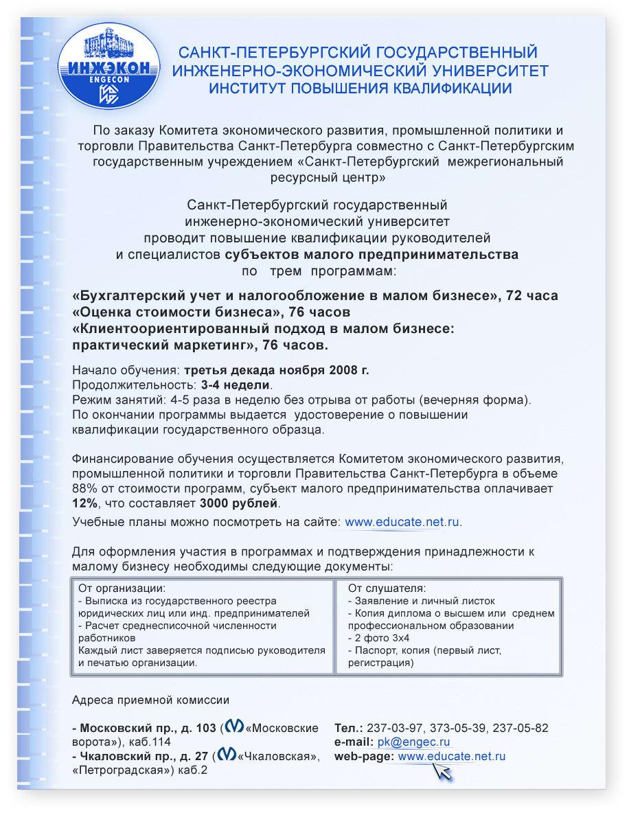 «Бухгалтерский учет и налогообложение в малом бизнесе» повышение квалификации