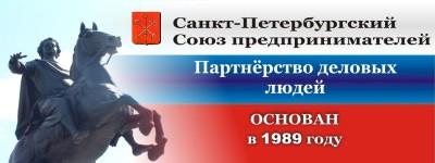 Приглашение СПб Союз предпринимателей