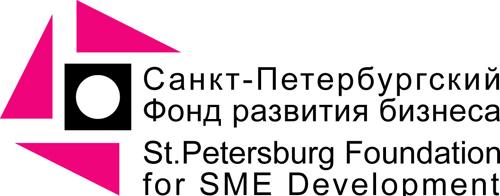 Санкт-Петербургским Фондом развития бизнеса