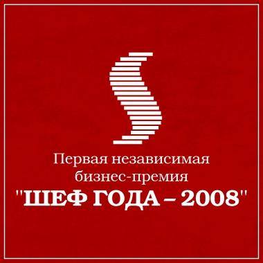 «Премия «Шеф года-2008»